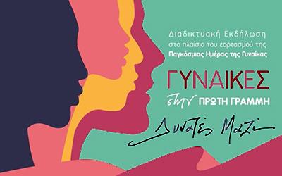 Εκδήλωση Παγκόσμιας Ημέρας Γυναίκας