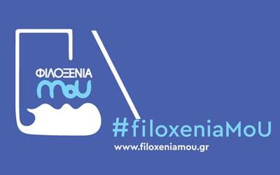 #filoxeniaMoU