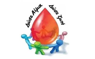 Αιμοδοσία Κρητών