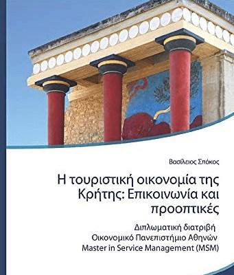 Η τουριστική οικονομία της Κρήτης: Επικοινωνία και προοπτικές