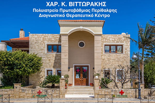 ΧΑΡ. Κ. ΒΙΤΤΩΡΑΚΗΣ