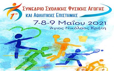 1ο Πανελλήνιο Συνέδριο Σχολικής Φυσικής Αγωγής