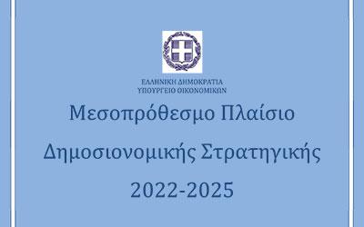Μεσοπρόθεσμο Πλαίσιο Δημοσιονομικής Στρατηγικής 2022-2025