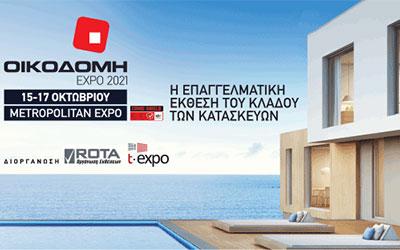 Κρητική συμμετοχή στην «ΟΙΚΟΔΟΜΗ Expo2021»