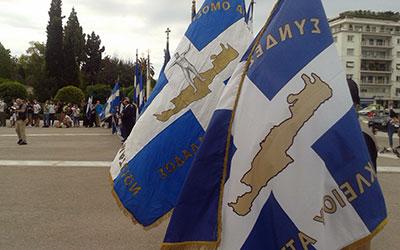 Εορτασμός Μάχης της Κρήτης