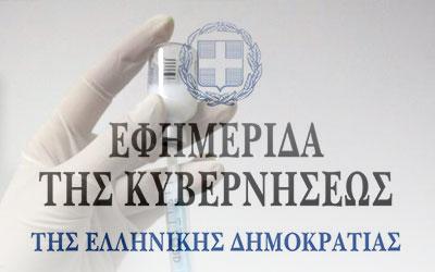 ΦΕΚ υγειονομικών μέτρων έως 25-10-2021