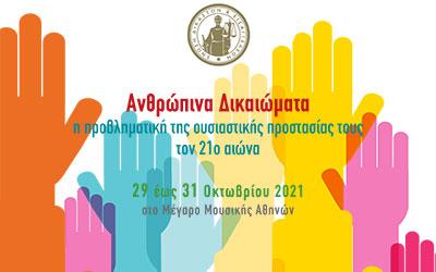 Συνέδριο Ανθρωπίνων Δικαιωμάτων