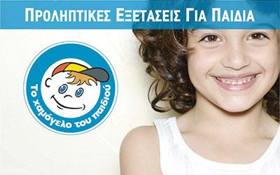 Δωρεάν ιατρικός έλεγχος παιδιών
