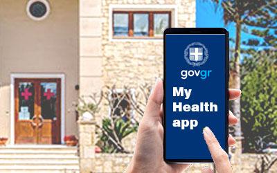 Αναβάθμιση MyHealth app