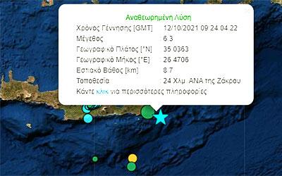 Σεισμός 6.3 Richter