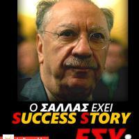 Ο ΤΡΑΠΕΖΙΤΗΣ ΜΕ ΤΑ ΠΛΑΣΤΑ ΕΓΓΡΑΦΑ κος. ΜΙΧΑΛΗΣ ΣΑΛΛΑΣ και οι ΣΥΝΕΡΓΑΤΕΣ του, μας έχουν καταστρέψει οικονομικά …!!!