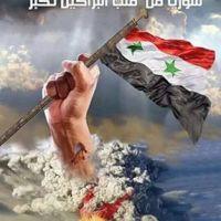 Η Συρία θα γίνει τάφος των ιμπεριαλιστών και των λακέδων τους!