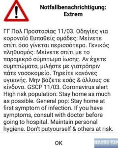 Civil Defence will warn the Greek population