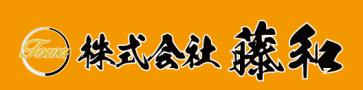 (株)藤和ロゴ.png