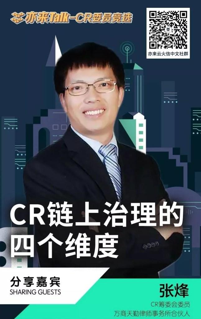 亦来Talk-CR委员竞选专题 ▏张烽:CR链上治理的四个维度