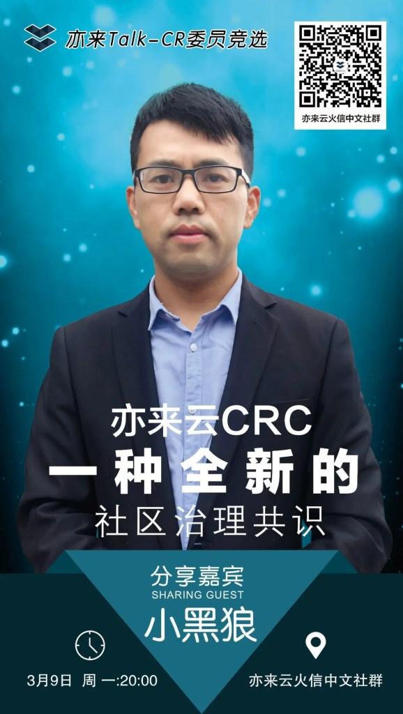 亦来 Talk-CR 委员竞选 ▏亦来云 CRC:一种全新的社区治理共识