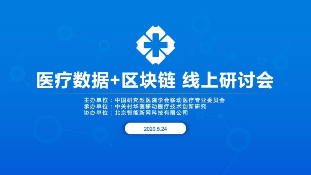 """移动医疗专业委员会""""医疗数据+区块链""""线上研讨会成功举办"""
