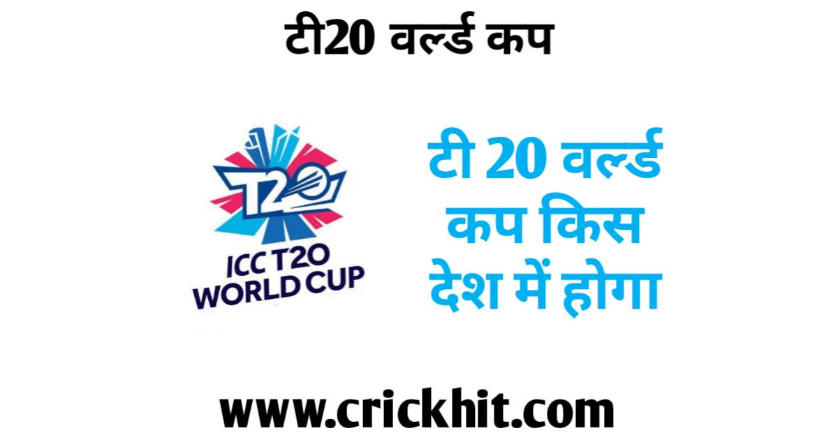T20 वर्ल्ड कप कहां होगा