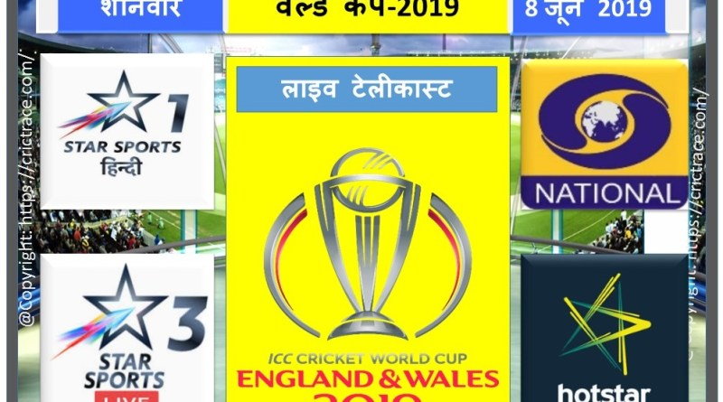 world cup 2019 live