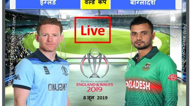इंग्लैंड vs बांग्लादेश