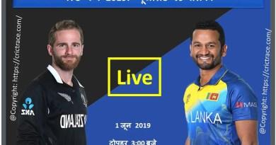 न्यूजीलैंड vs श्रीलंका