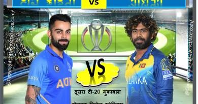 Indian vs Srilanka 2nd T20I