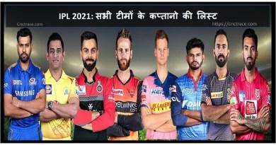 IPL 2021 List of all captains