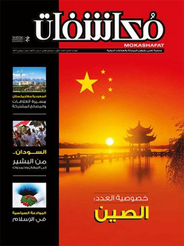 مجلة مكاشفات