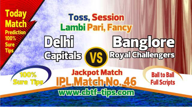 IPL 2019 RCB vs DC 46th Cricket Match Prediction 100% Sure