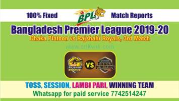 BPL T20 Today Match Prediction RAR vs DHP 3rd 100% Sure Win