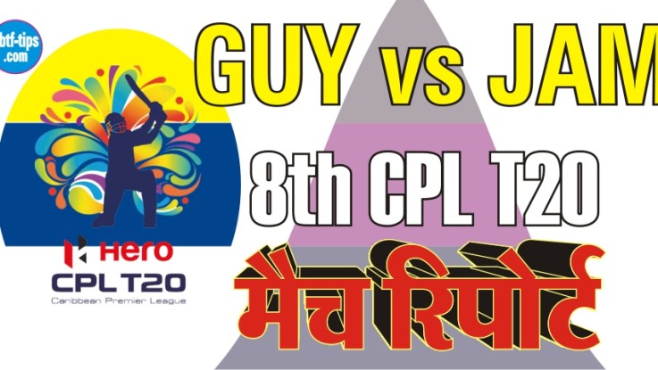 100% Sure Today Match Prediction JAM vs GUY CPL T20 Win Tips