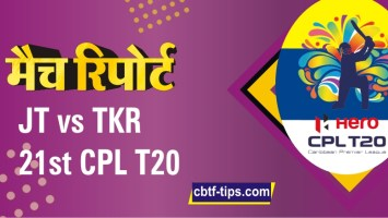 100% Sure Today Match Prediction TKR vs JT CPL T20 Win Tips