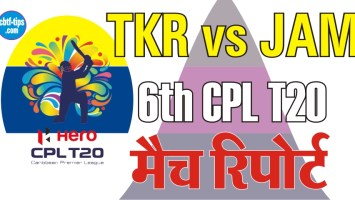 100% Sure Today Match Prediction GUY vs TKR CPL T20 Win Tips
