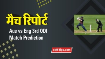 100% Sure Today Match Prediction Aus vs Eng Int'l ODI Win Tips