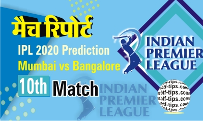 100% Sure Today Match Prediction MI vs RCB IPL13 T20 Win Tips