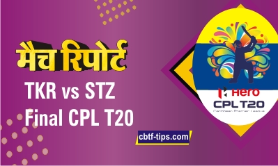 Today Match Prediction St Lucia Zouks vs Trinbago Knight Riders Final T20 Match Who Will Win CPL Toss 100% Sure? STZ vs TKR Caribbean Premier League Predictions