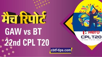 100% Sure Today Match Prediction BT vs GAW CPL T20 Win Tips