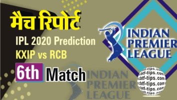 IPL 2020 100% Sure Match Prediction RCB vs KXIP IPL T20 Win Tips