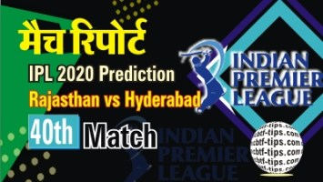100% Sure Today Match Prediction SRH vs RR IPL13 T20 Win Tips
