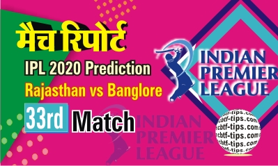 100% Sure Today Match Prediction RCB vs RR IPL T20 Win Tips
