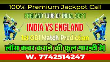 100% Sure Today Match Prediction Eng vs Ind One Day Win Tips