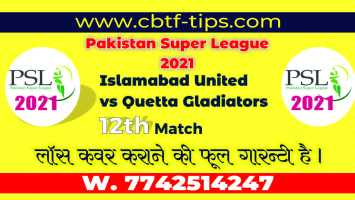 Today Match Prediction Quetta Gladiators vs Islamabad United 12th Match Who Will Win PSL T20 100% Sure? Islamabad vs Quetta Pakistan Super League Predictions