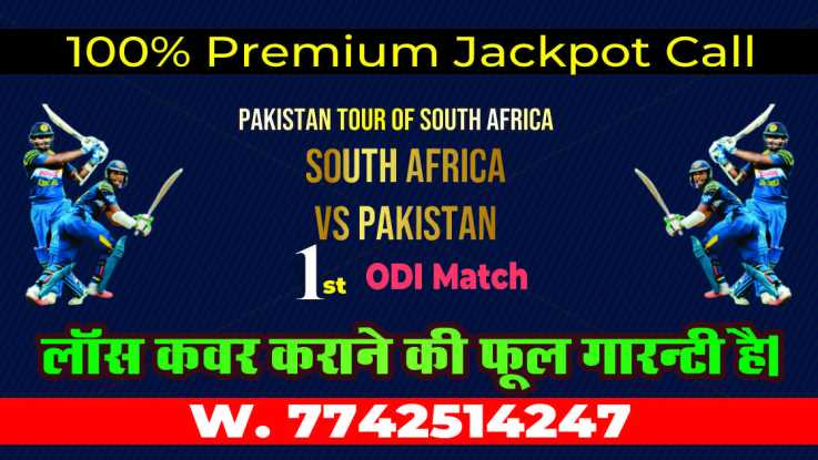 100% Sure Today Match Prediction PAK vs SA One Day ODI Win Tips