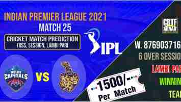 Today Match Prediction Kolkata Knight Riders vs Delhi Capitals 25th Match Who Will Win IPL T20 100% Sure? DC vs KKR Indian Premier League Predictions