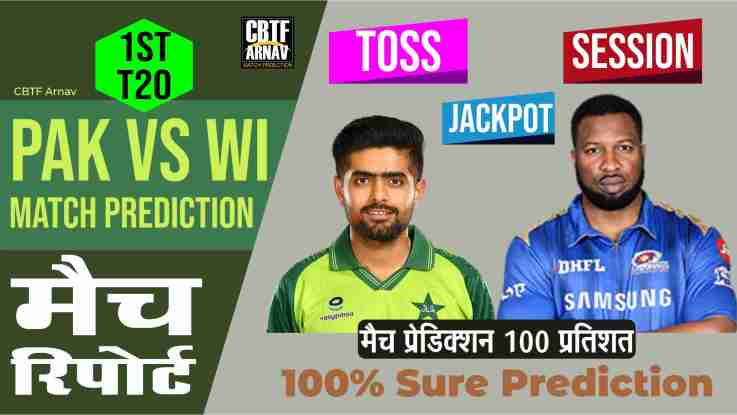 Paksitan vs West Indies 1st T20 Match Today Match Prediction Who Will Win WI vs PAK ? 100% Guaranteed Winner Information