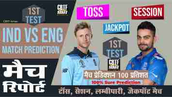 India in England Match 1st Test: Ind vs Eng Dream11 Prediction, Fantasy Cricket Tips, Playing 11, Pitch Report, and Toss Session Fency Update