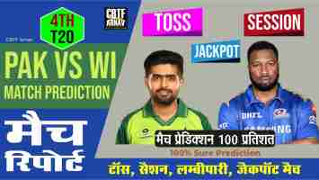 Paksitan vs West Indies 4th Match Today Match Prediction Who Will Win WI vs PAK ? 100% Guaranteed Winner Information