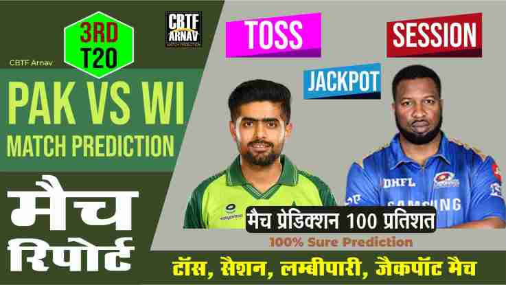 T20 Paksitan vs West Indies 3rd Match Today Match Prediction Who Will Win WI vs PAK ? 100% Guaranteed Winner Information
