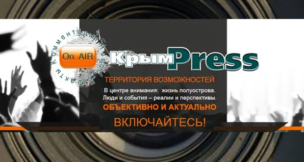О Редакции Информационной платформы КрымPRESS