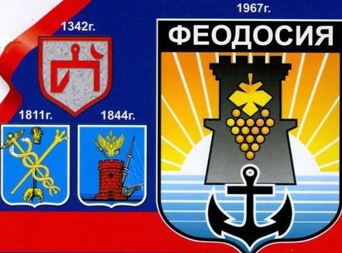 Все гербы Феодосии